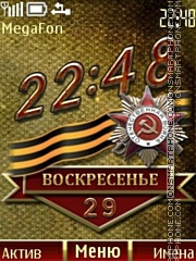 Victory Day theme screenshot