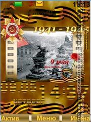 9 May - Victory Day theme screenshot