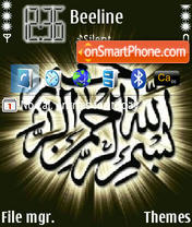 Islamic theme screenshot