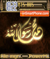 Rasol Allah theme screenshot