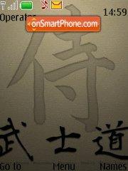 Bushido theme screenshot
