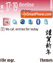 Скриншот темы Japanese motive 2
