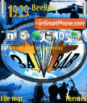 Vdv theme screenshot