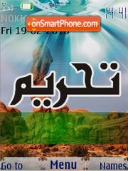 Capture d'écran Tehreem SWF Clock thème
