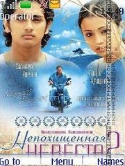 Nuvvostanante Nenoddantana theme screenshot